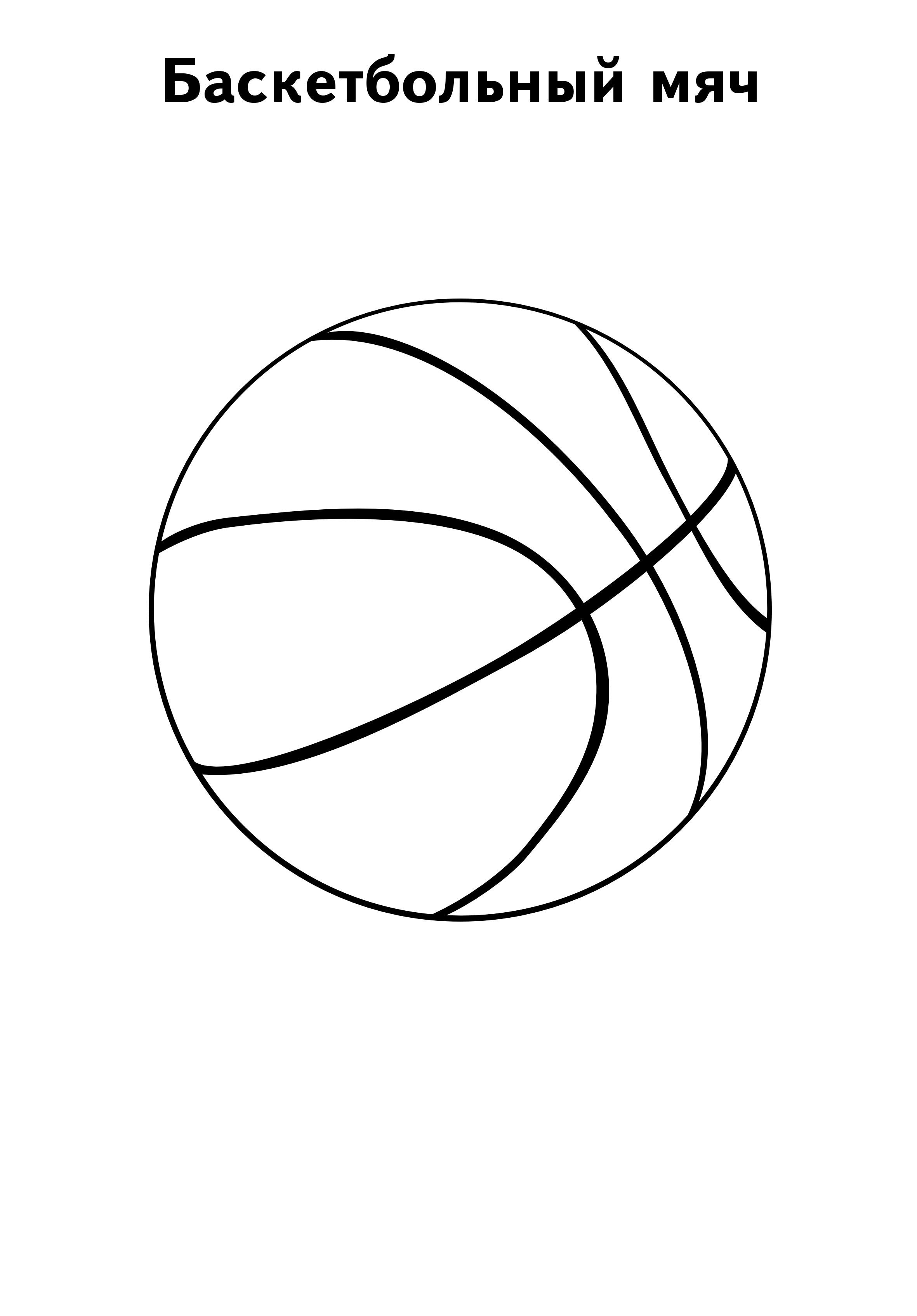 colouring picture of a ball ball coloring pages for kids to print for free ball picture a of colouring