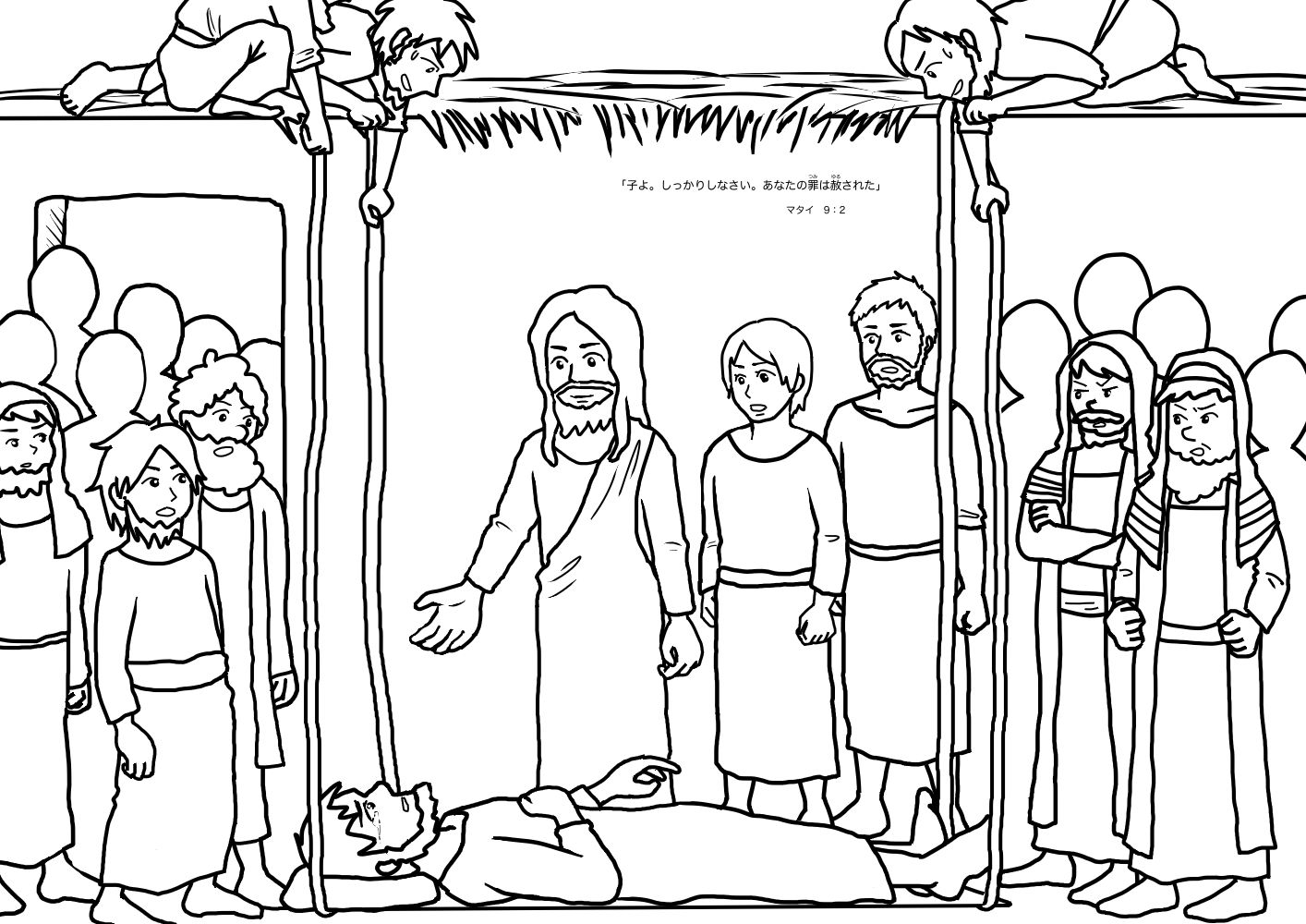 jesus heals a paralyzed man coloring page 740 best bible stories crafts images sunday school a jesus man page paralyzed coloring heals