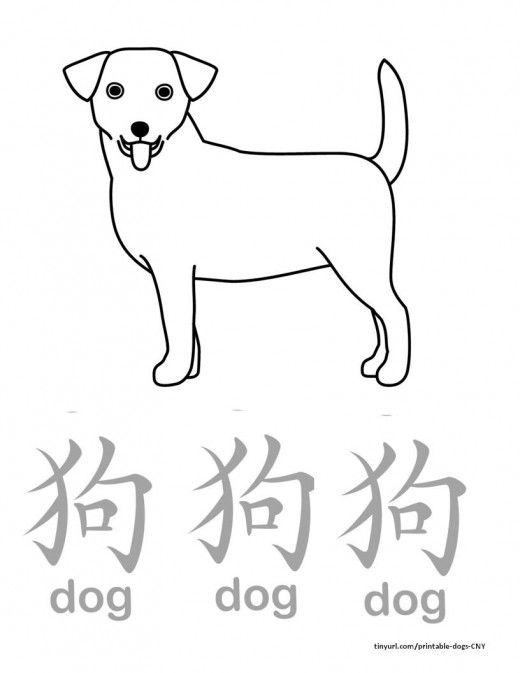 traceable dog kids39 crafts for chinese new year printable dog templates dog traceable