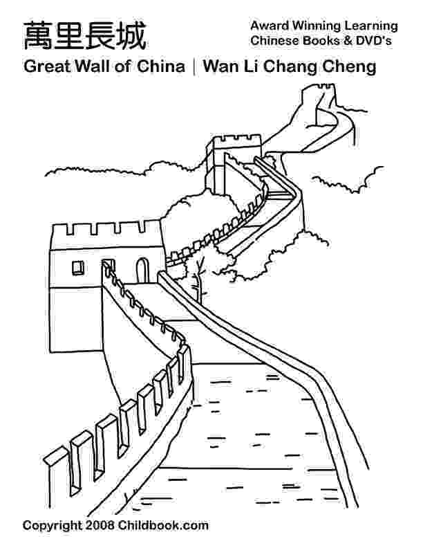 great wall of china coloring sheet 15 best images of chinese new year printable worksheets wall sheet great coloring china of