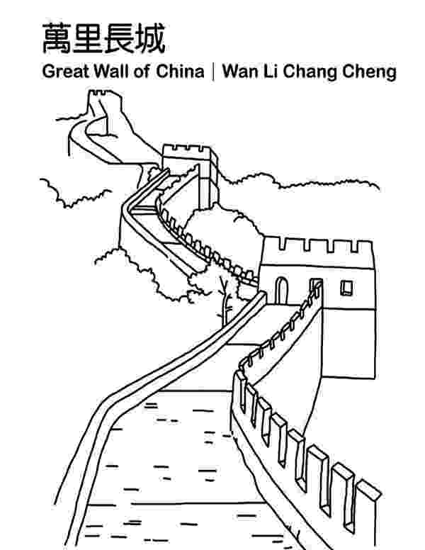 great wall of china coloring sheet the famous great wall from ancient china coloring page china wall sheet great of coloring