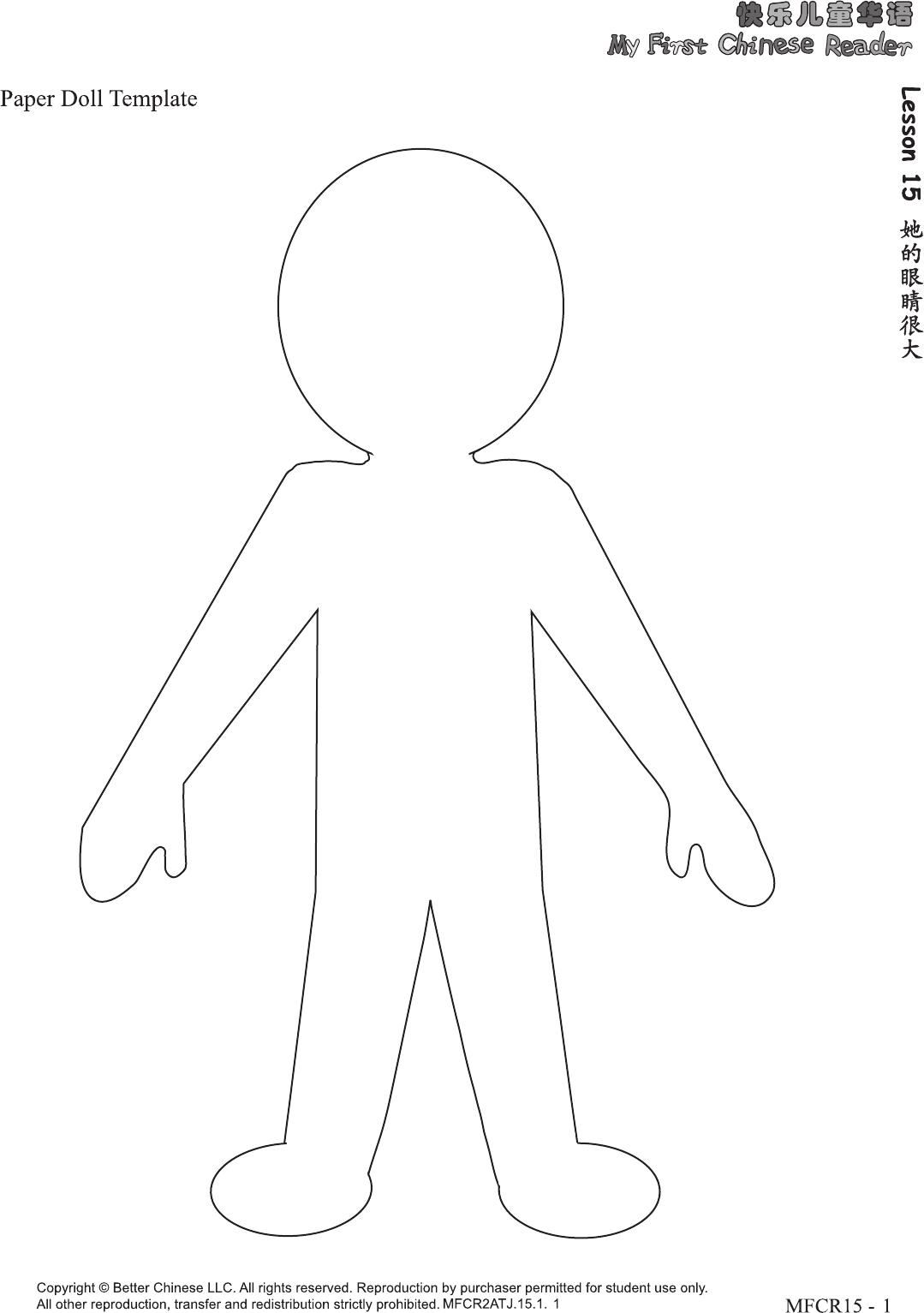 male paper doll cutouts printable cutout paper doll sheet hispanic heritage art paper doll male cutouts