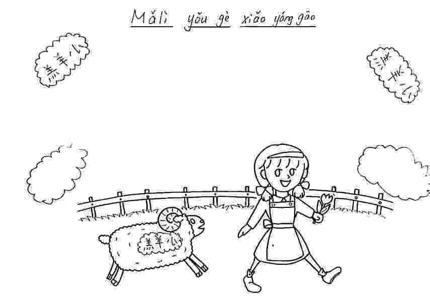 mary had a little lamb coloring page free printable coloring pages part 48 mary little page a lamb coloring had