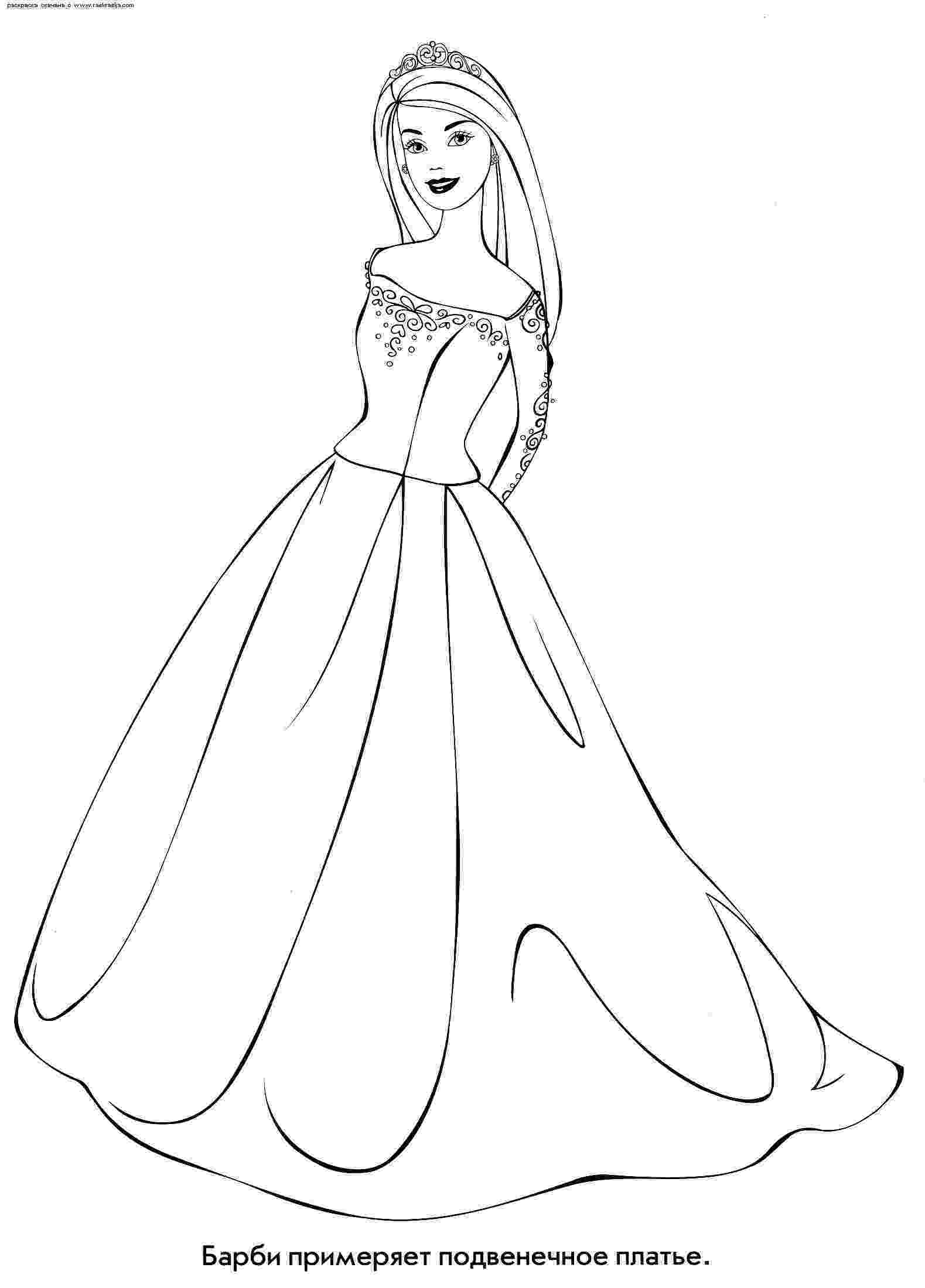 wedding dress coloring pages free printable wedding coloring pages wedding dress dress pages coloring wedding