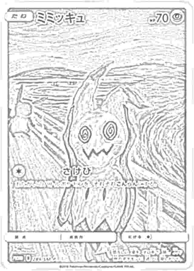 pokemon card coloring pages coloring page pokemon coloring pages 452 pokemon coloring card pages