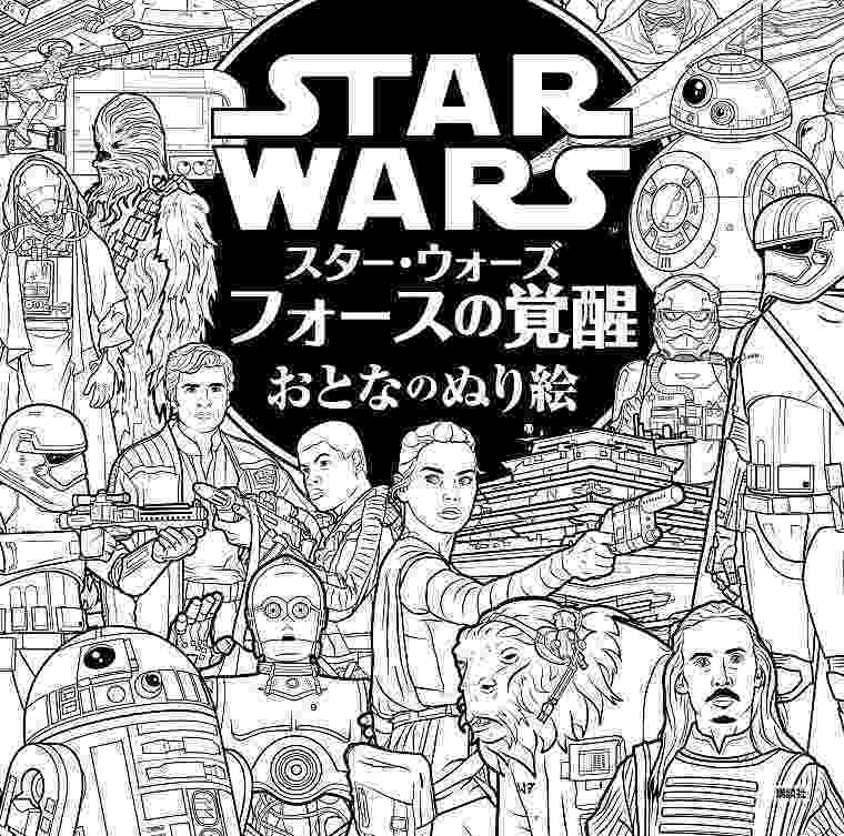 star wars characters coloring pages new star wars the force awakens toys reveal new characters pages star characters wars coloring